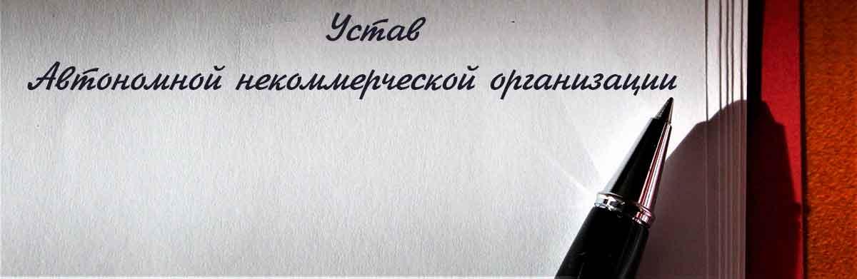 Устав Автономной некоммерческой организации